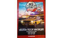 Журнал ГАЗ-24 'Волга' Милиция, литература по моделизму