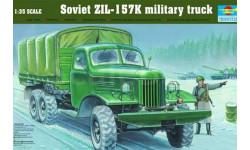 автомобиль ЗИЛ-157К, сборная модель автомобиля, 1:35, 1/35, Trumpeter