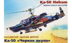 Вертолет КA-50 'Черная Акула'