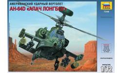 АН-64D Апач Лонгбоу