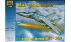 Советский истребитель - перехватчик МиГ-25П