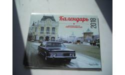 журналы из серии  легендарные советские автомобили в 24 масштабе