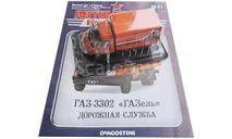 ГАЗель 3302 Дорожная служба, Автомобиль на службе 42, масштабная модель, Автомобиль на службе, журнал от Deagostini, scale43