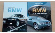 Автомобили BMW. Том 2 & Том 3, литература по моделизму