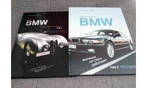 Автомобили BMW Том 1 & Том 2, литература по моделизму