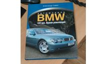 Автомобили BMW. Том 3, литература по моделизму
