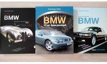Автомобили BMW Том 1 & Том 2 & Том 3, литература по моделизму