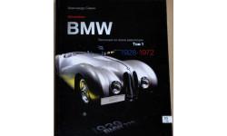 Автомобили BMW. Эволюция на грани революции., литература по моделизму