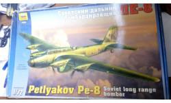 Советский дальний бомбардировщик ПЕ-8, сборные модели авиации, Пе-8 (Тб-7), Звезда, 1:72, 1/72