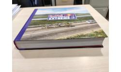 Книга-альбом издание посвященное Велогонке Red Bull Trans-Siberian Extreme 2015-2018