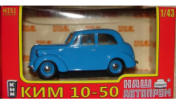 КИМ 10-50 Наш Автопром
