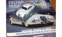 Полицейские Машины Мира №3 - Jaguar MK II Полиция Великобритании, масштабная модель, scale43