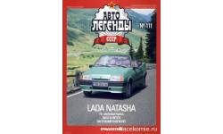 Автолегенды СССР №111 ВАЗ-2108 'Наташа', масштабная модель, scale43