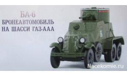 Автомобиль на Службе №67 БА-6 Бронеавтомобиль