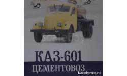 Автомобиль на Службе №73 КАЗ-601 Цементовоз, масштабная модель, scale43