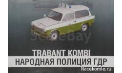 Полицейские Машины Мира №23 Trabant Kombi, масштабная модель, scale43