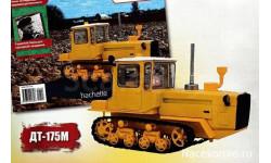 Тракторы №126 - ДТ-175М 'Волгарь' (повтор в новом цвете), масштабная модель трактора, scale43
