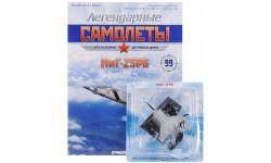 Легендарные Самолеты №99 МиГ-25РБ, масштабные модели авиации, scale160