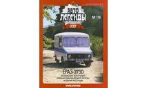 Автолегенды СССР №114 ЕрАЗ-3730, масштабная модель, scale43