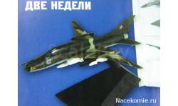 Легендарные самолеты №51 Су-17м4