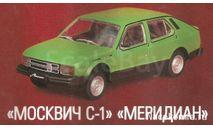 Автолегенды СССР №82 Москвич-С1 'Меридиан', масштабная модель, scale43