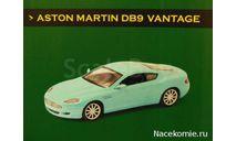 Суперкары №48 Aston Martin DB9 Vantage, масштабная модель, scale43