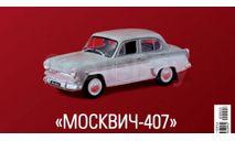 Автолегенды СССР Лучшее №4 Москвич-407, масштабная модель, scale43