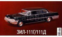 Автолегенды СССР Лучшее №6 ЗИЛ-111Г, масштабная модель, scale43