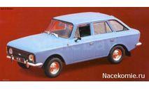 Автолегенды СССР №134 ИЖ-21251, масштабная модель, scale43