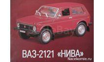 Автолегенды СССР Лучшее №20 ВАЗ-2121 'Нива', масштабная модель, scale43