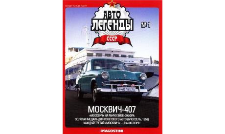 Автолегенды СССР № с 1 по 250......, масштабная модель, Москвич, scale43