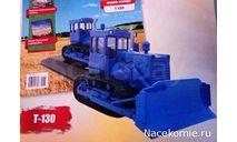 Тракторы №136 - Т-130 (повтор в новом цвете), масштабная модель трактора, scale43