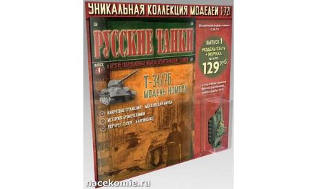 РУССКИЕ ТАНКИ, масштабные модели бронетехники, 1:72, 1/72