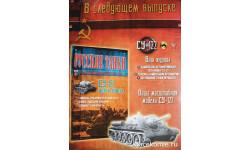 Русские танки №17 - СУ-122, масштабные модели бронетехники, scale72