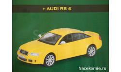Суперкары №49 Audi RS 6, масштабная модель, scale43