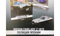 Полицейские Машины Мира №5 Nissan Fairlady Z, масштабная модель
