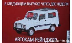 Автолегенды СССР №138 Автокам-2160