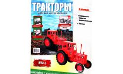 Тракторы №35 - МТЗ-5 'Беларусь'