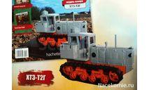 Тракторы №22 - ХТЗ-Т2Г, масштабная модель трактора
