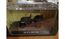 ГАЗ-67Б Берлин 1945, масштабная модель, Eaglemoss, 1:43, 1/43