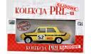 1:43 FIAT 125 Ралли - Коллекция Польша, масштабная модель, Kolekcja PRL, 1/43
