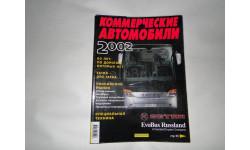 Каталог Коммерческие Автомобили  2002