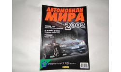 Каталог Автомобили Мира 2002