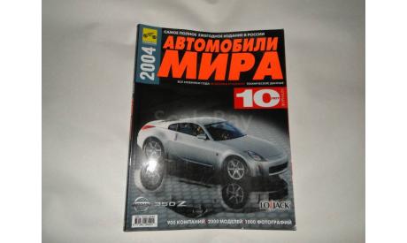 Каталог Автомобили Мира 2004, литература по моделизму