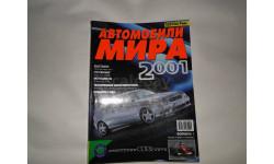 Каталог Автомобили Мира 2001