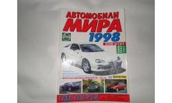 Каталог Автомобили Мира 1998