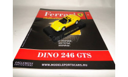 Ferrari Dino 246 GTS - Выпуск  № 7 Ferrari Collection