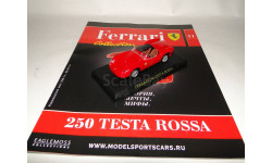 Ferrari 250 Testa Rossa - Выпуск  № 11 Ferrari Collection