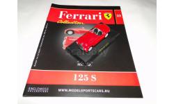 Ferrari 125 S - Выпуск  № 23 Ferrari Collection