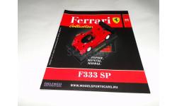 Ferrari F333 SP - Выпуск  № 25 Ferrari Collection